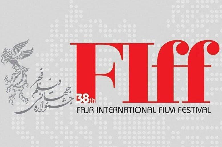 تمدید مهلت ثبت نام در جشنواره جهانی فیلم فجر